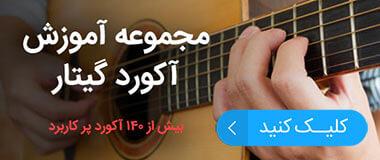 پکیج آموزش آکورد گیتار